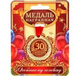 "Kraftika Medal ""30-lecia polski ludowej"""